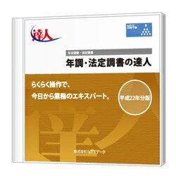 年調・法定調書の達人StandardEditionCD-ROM版