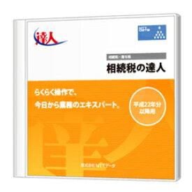相続税の達人 Standard Edition ダウンロード版
