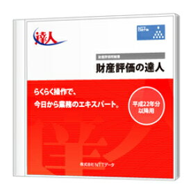 財産評価の達人 Standard Edition ダウンロード版