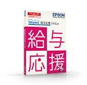 Weplat 給与応援 R4 Lite(CD-ROM版)
