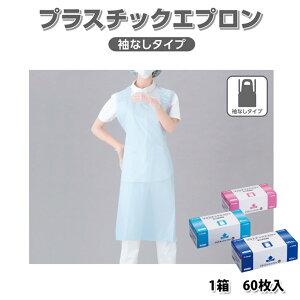 オオサキ プラスチックエプロン 袖なし 60枚入 フリーサイズ 使い捨てエプロン/ディスポエプロン/袖なしエプロン/防護エプロン/感染予防エプロン