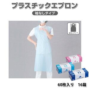 オオサキ プラスチックエプロン 袖なし 60枚×16箱 フリーサイズ 使い捨てエプロン/ディスポエプロン/袖なしエプロン/防護エプロン/感染予防エプロン