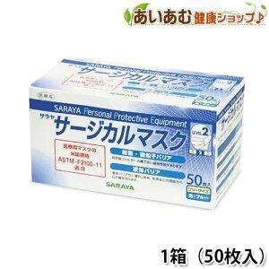 サラヤ 医療用サージカルマスク ブルー フリーサイズ  50枚入 1箱 ディスポ 使い捨て 花粉症 簡単 便利  売れてます