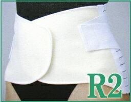 【日本シグマックス】マックスベルト R2 [SIGMAX MAXBELT] 正規品 腰部固定帯 腰痛ベルト 腰サポーター コルセット 腰痛対策ベルト 医療用ベルト 敬老