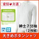 紳士7分袖大きめボタンシャツ(2枚組) 愛情介護 ケアファッション
