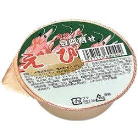ホリカフーズ 豆腐寄せ えび 1個 50g 区分3 介護食 嚥下補助食品 舌でつぶせる