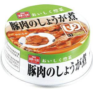 【ホリカフーズ】 豚肉のしょうが煮 1缶70g 区分1 容易にかめる 介護食 A0960 おいしく惣菜シリーズ