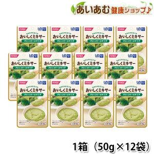 ホリカフーズ おいしくミキサーシリーズ ブロッコリーのサラダ 12袋×1箱  介護食 介護用レトルト