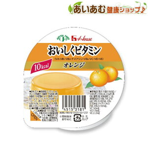 ハウス食品 おいしくビタミン オレンジ 低カロリーゼリー 栄養サポート ゼリー ビタミンゼリー