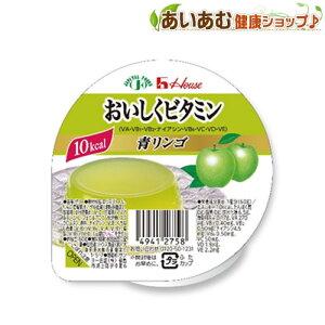 ハウス食品 おいしくビタミン 青リンゴ 低カロリーゼリー 栄養サポート 介護用ゼリー ビタミンゼリー