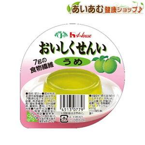 【ハウス食品】おいしくせんい うめ 低カロリーゼリー 栄養サポート