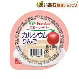 【ハウス食品】ふるーつゼリー カルシウムりんご 低カロリーゼリー 栄養サポート スポーツ メタボ