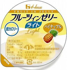 ハウス食品 フルーツインゼリーライトパイナップル デザート おやつ 低カロリー フルーツゼリー ゼリー