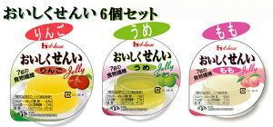 【ハウス食品】おいしくせんい りんご うめ もも 6個セット低カロリー ゼリー 栄養サポート プレゼント