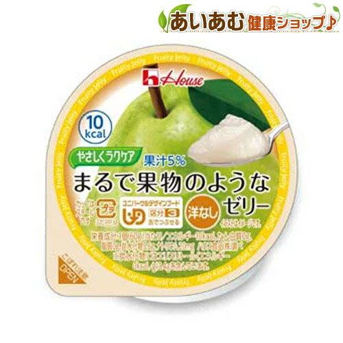 みずみずしい食感【ハウス食品】まるで果物のようなゼリー洋なし 60g UDF区分3 栄養サポート 低カロリー 1個わずか10kcal A1707-12
