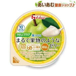 ハウス食品 まるで果物のようなゼリー洋なし 60g UDF区分3 栄養サポート 低カロリー 1個わずか10kcal A1707-12 ゼリー