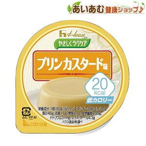 ハウス食品 やさしくラクケア 20kcal  カスタードプリン 区分3 栄養サポート A1706-12 介護食プリン