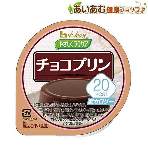 【ハウス食品】やさしくラクケア 20kcal チョコプリン UDF区分3 栄養サポート A1706-12 介護食プリン