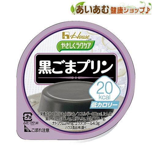 【ハウス食品】やさしくラクケア 20kcal 黒ごまプリン  UDF区分3 栄養サポート A1706-12 介護食プリン