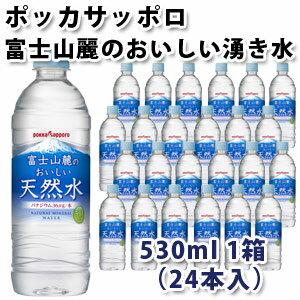 ケース売り ポッカサッポロ 富士山麓のおいしい天然水 530ml 1箱(24本入)