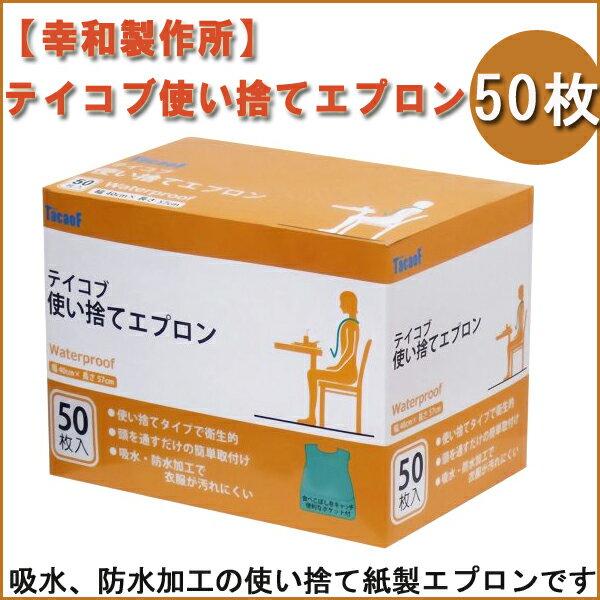 【幸和製作所】紙製 使い捨てエプロン 50枚入り AP-10 介護用品 食事エプロン テイコブ A1823-18