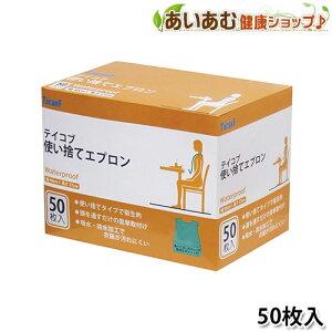 【幸和製作所】紙製 使い捨てエプロン 50枚入り AP-10 介護用エプロン 食事エプロン テイコブ