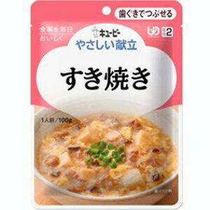 キユーピー やさしい献立 すき焼き 100g 区分2 介護用レトルト 介護食