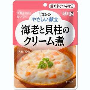 キユーピー やさしい献立 海老と貝柱のクリーム煮 100g 区分2 介護食 介護用レトルト