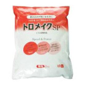 介護食/とろみ 明治乳業 トロメイクSP 8kg(2kg×4袋)嚥下補助食品 とろみ調整食品