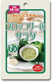 ホリカフーズ おいしくミキサーシリーズ ブロッコリーのサラダ 介護食 介護用レトルト