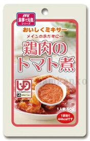ホリカフーズ おいしくミキサーシリーズ 鶏肉のトマト煮 介護食 介護用レトルト