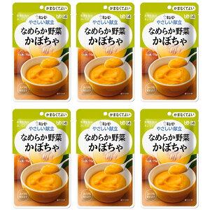キューピー やさしい献立 なめらか野菜かぼちゃ 75g【1箱・6袋入】区分4 おかず 介護食 お買い得セット 介護用レトルト