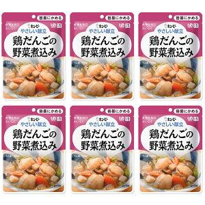 キユーピー やさしい献立 鶏だんごの野菜煮込み 100g 【1箱・6袋】区分1 介護食 介護用レトルト