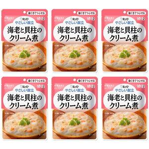 キユーピー やさしい献立 海老と貝柱のクリーム煮 100g 【1箱・6袋入】区分2 介護食 介護用レトルト