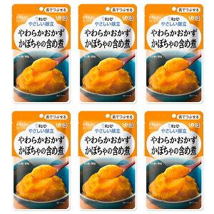 キユーピー やさしい献立 やわらかおかず かぼちゃの含め煮 80g 【1箱・6袋入】介護用レトルト 介護食
