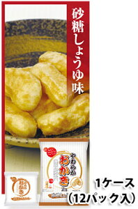 フードケア やわらかおかき シリーズ 砂糖しょうゆ味 1ケース(12パック入)子供用おかき 介護食おかき