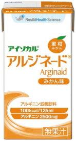 ネスレ アイソカル・アルジネード みかん 1ケース[125ml×24本]アルギニン 滋養飲料 栄養補給