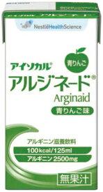 ネスレ アイソカル・アルジネード(青りんご)1ケース(125ml×24本) 栄養補助食品  健康サポート飲料