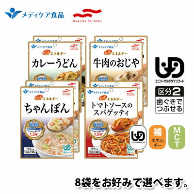 マルハニチロ もっとエネルギー シリーズ 選べるセット(4種の中から8袋) UDF 区分2 歯ぐきでつぶせる 選べる介護食セット