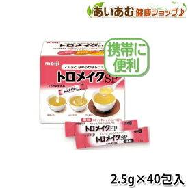 明治乳業 トロメイクSP 2.5g×40包入 嚥下補助食品 とろみ調整食品 介護用