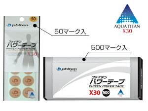 ファイテン パワーテープX30 500マーク入り 健康 美容 ボディケアテープ 父の日