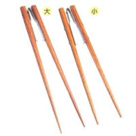 青芳 楽々箸(ピンセットタイプ) 食事介助箸 介護用箸 介護用はし A0606