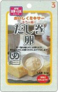 ホリカフーズ おいしくミキサー だし巻卵 50g かまなくてもよい 介護食 介護用レトルト