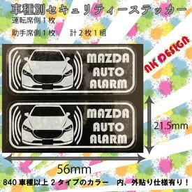 マツダ マツダ6 セキュリティ ステッカー m032wos 外貼り ホワイト 56mm x 21.5mm