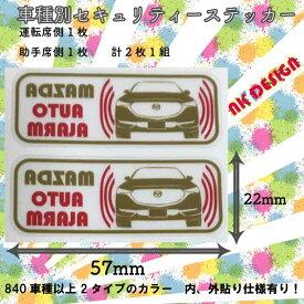 マツダ CXー5 CX5 セキュリティ ステッカー m025 内貼り ゴールド 57mm x 22mm