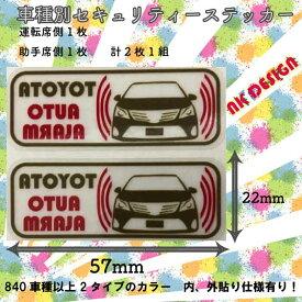 トヨタ アベンシスワゴン セキュリティ ステッカー t203 内貼り ゴールド 57mm x 22mm
