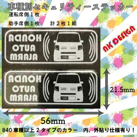ホンダ N-VAN セキュリティ ステッカー h083w 内貼り ホワイト 56mm x 21.5mm