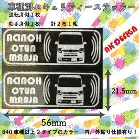 ホンダ N-VAN カスタム セキュリティ ステッカー h087w 内貼り ホワイト 56mm x 21.5mm