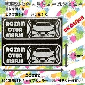 マツダ アクセラ セキュリティ ステッカー m001w 内貼り ホワイト 56mm x 21.5mm