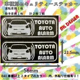 トヨタ iQ セキュリティ ステッカー t003wos